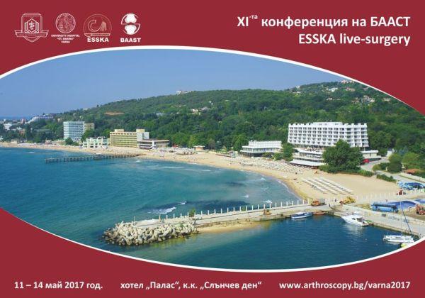Европейски специалисти по артроскопия и спортна травматология се събират във Варна