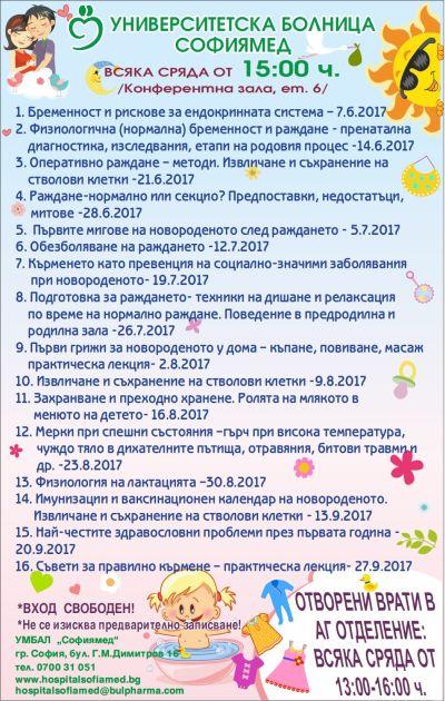 """Топ специалисти със съвети в училището за родители в """"Софиямед"""""""
