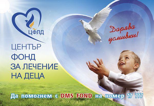 ЦФЛД подпомогнал 460 деца за пет месеца