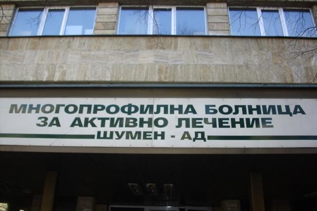 РЗОК отказа на МБАЛ Шумен договор за няколко пътеки