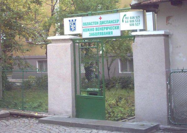 И Центърът за кожно-венерически заболявания в Пловдив пред затваряне