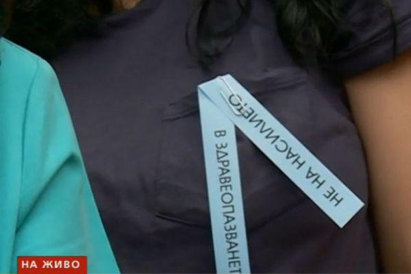 """Лекарите от АГ """"Шейново"""" излязоха на протест срещу насилието"""