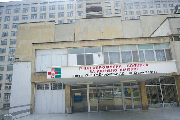 УМБАЛ-Стара Загора иска заем от държавата заради запора