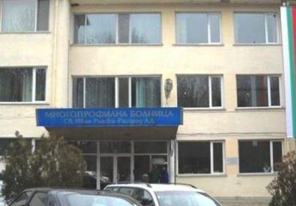 Протест и контрапротест белязаха смяната на ръководството на разградската болница
