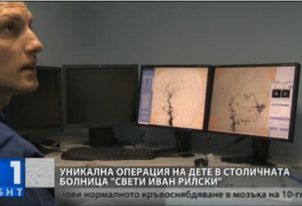 """Уникална мозъчна операция на дете в УМБАЛ """"Св. Иван Рилски"""""""