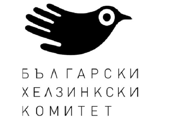 Българският хелзинкски комитет саботира кандидатурата ни за ЕМА