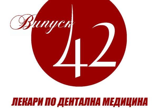 79 дипломанти завършиха академичното си образование във Факултета по дентална медицина в Пловдив