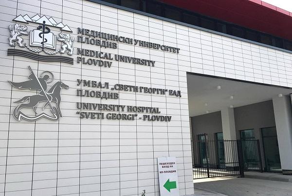 Проф. Петров открива новия Университетски информационен център в МУ-Пловдив