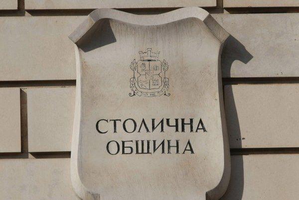 Столична община отпуска 250 000 лв. на ДКЦ Х за стари задължения
