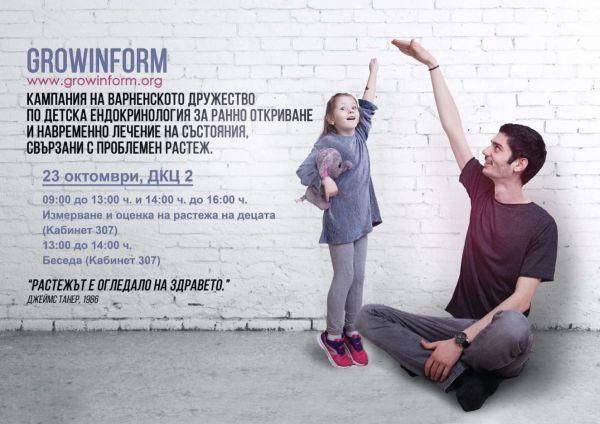 Безплатни прегледи за растежа на децата в Добрич в понеделник