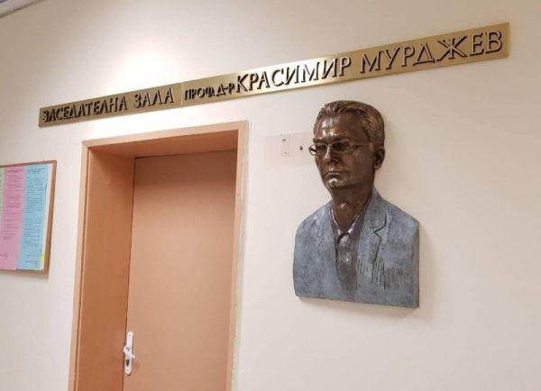 "Откриват барелеф на проф. Мурджев в пловдивската ""Св. Георги"""