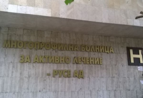 УМБАЛ-Русе  вече ще носи името на Игнат Канев