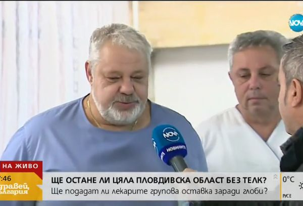 Лекарите от ТЕЛК Пловдив пред колективна оставка