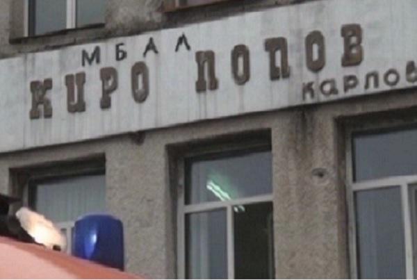 Тежки поражения в болницата в Карлово заради силния вятър