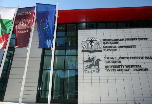 МУ - Пловдив изразява подкрепата си за хората с редки болести