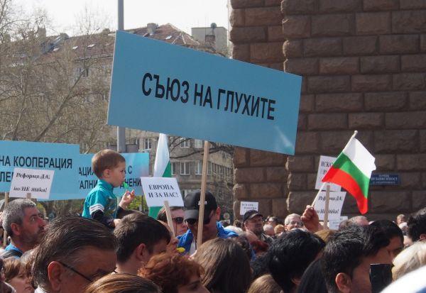 4000 души излязоха на протест срещу реформата в ТЕЛК