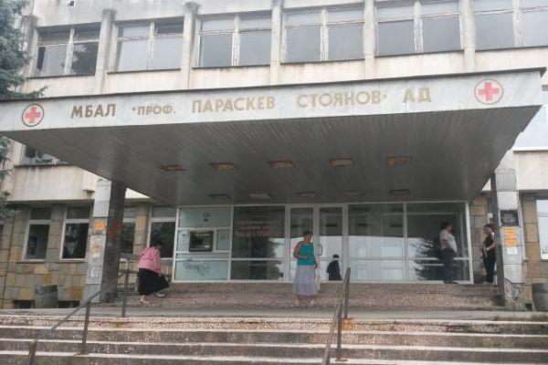 Персоналът на болницата в Ловеч на протест заради неизплатени заплати