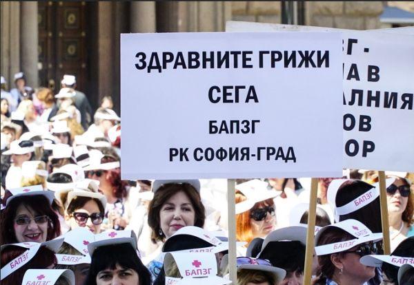 Стотици медсестри протестираха в деня на професионалния си празник