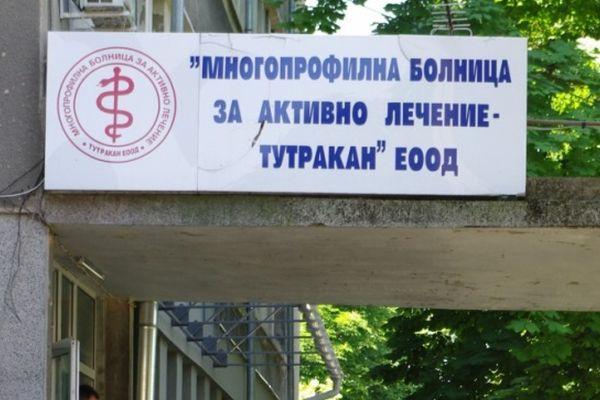 """И МБАЛ """"Тутракан"""" осъди НЗОК за неплатена надлимитна дейност"""