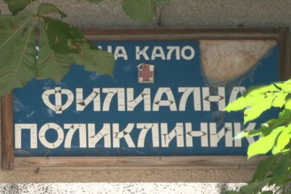 Осъдиха условно мъж, изпотрошил Спешния център в Калояново