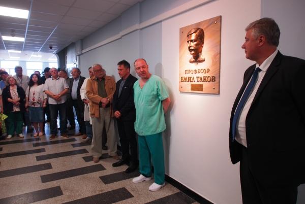 "В ""Пирогов"" откриха паметна плоча на проф. Емил Таков"