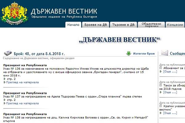 Приложенията към НРД – вече онлайн в Държавен вестник