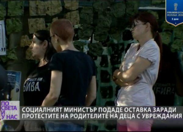 Петков да се върне на поста си или цялото правителство да подаде оставка, призоваха майки на деца с увреждания