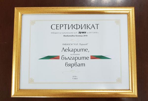 """Пирогов"" получи награда за иновации и уникални клиники"