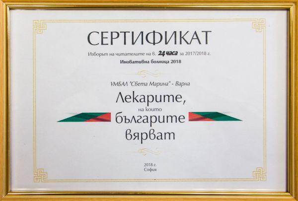 """УМБАЛ """"Св. Марина"""" - Варна получи приз за иновативна болница"""