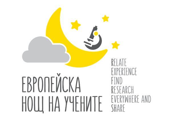 Конкурс за детска рисунка в рамките на Европейската нощ на учените 2018 в МУ Варна