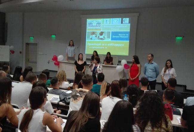 Ден на ориентацията за първокурсници проведоха в МУ-Пловдив