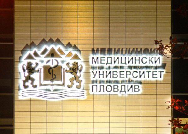 Реален или виртуален музей, решават в МУ – Пловдив в Нощта на учените