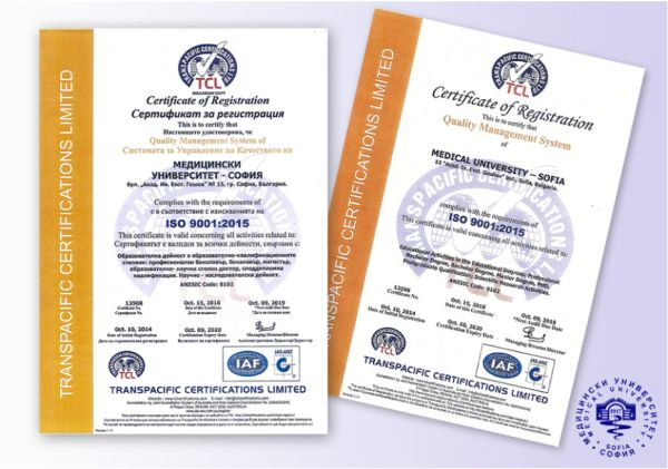 МУ – София с нов сертификат за качество