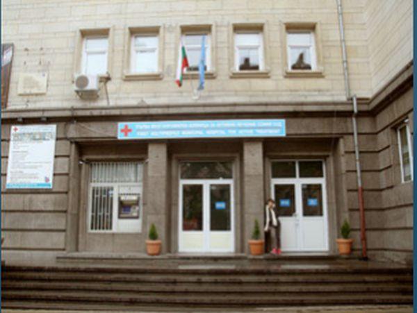 Първа МБАЛ-София е определена за университетска болница