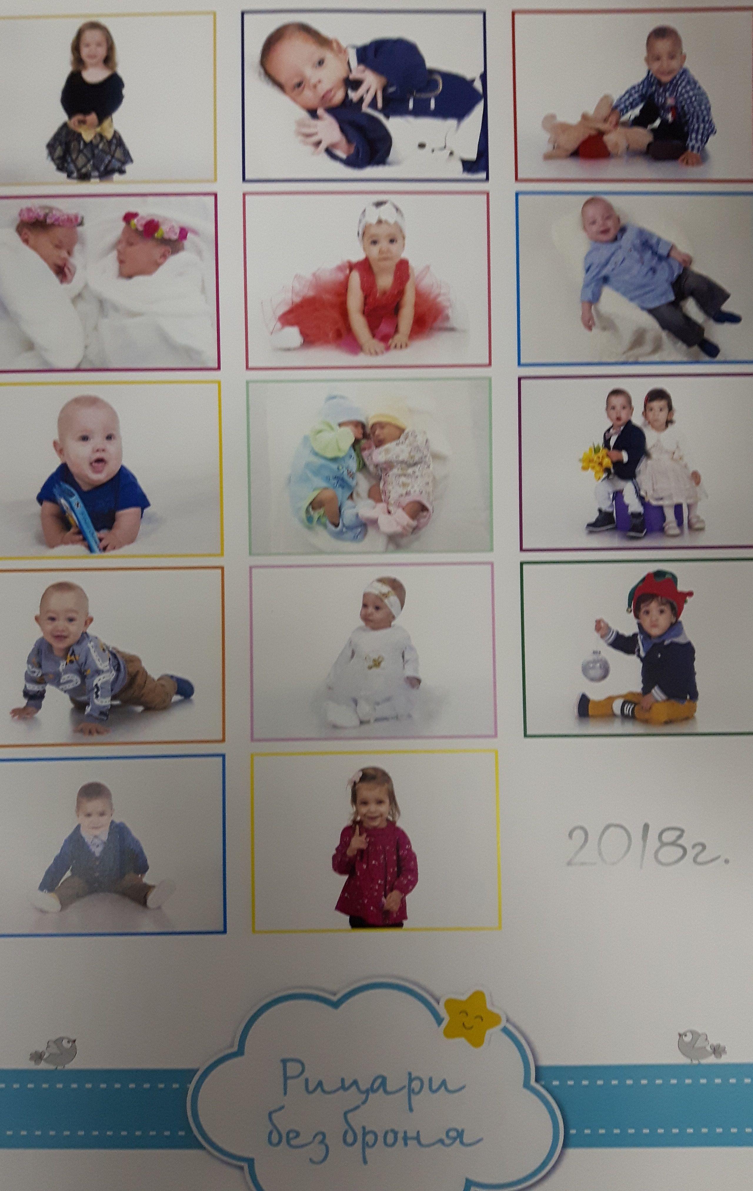 УМБАЛ Бургас: Поръчайте календар с недоносени бебета, за да им помогнете