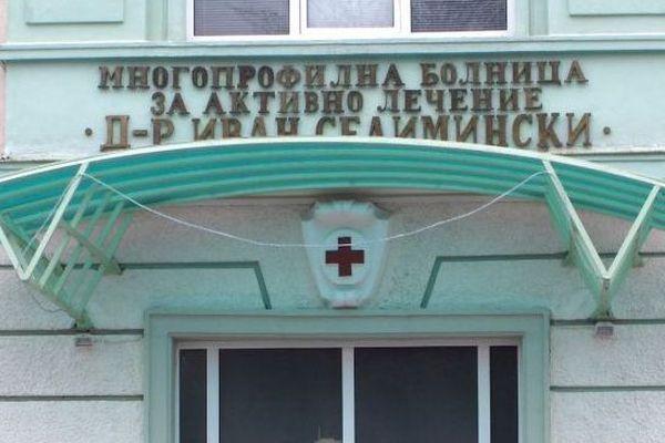 Новородено почина при  раждане в сливенската болница