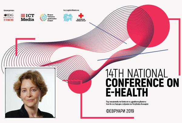 Д-р Кери Томпсън от Европейската комисия ще се включи в 14-ата Национална конференция по е-здравеопазване