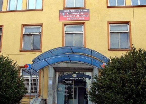 Община Велинград иска допълнителна субсидия за болницата