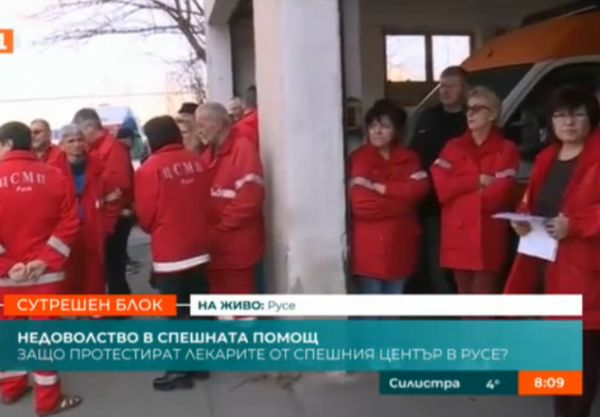 "Работещите в ""Спешна помощ"" - Русе протестират заради нов директор"