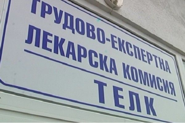 Министерството на здравеопазването е готово с новата наредба за ТЕЛК