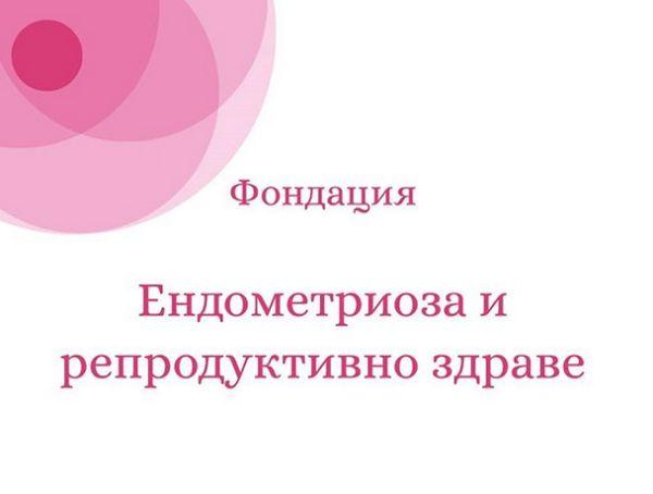 Една от 10 жени в репродуктивна възраст има ендометриоза