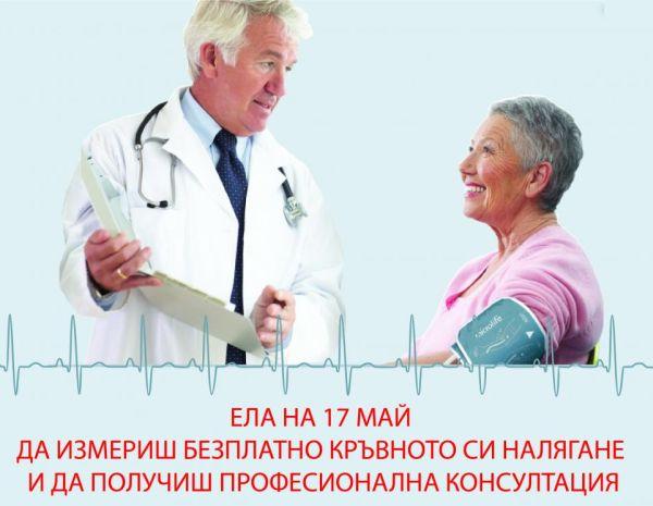 """УМБАЛ """"Свети Георги"""" се включва в Световния ден за борба с хипертонията"""