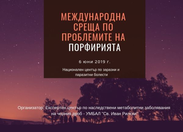 Европейски специалисти идват у нас за международна среща по порфириите