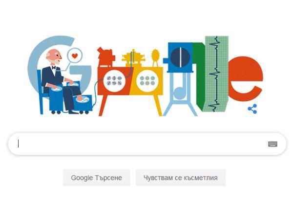 Google припомня за Вилем Ейнтховен
