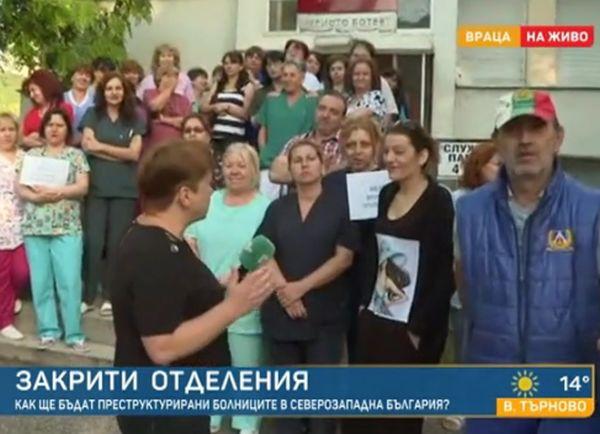 Отново протест в МБАЛ-Враца