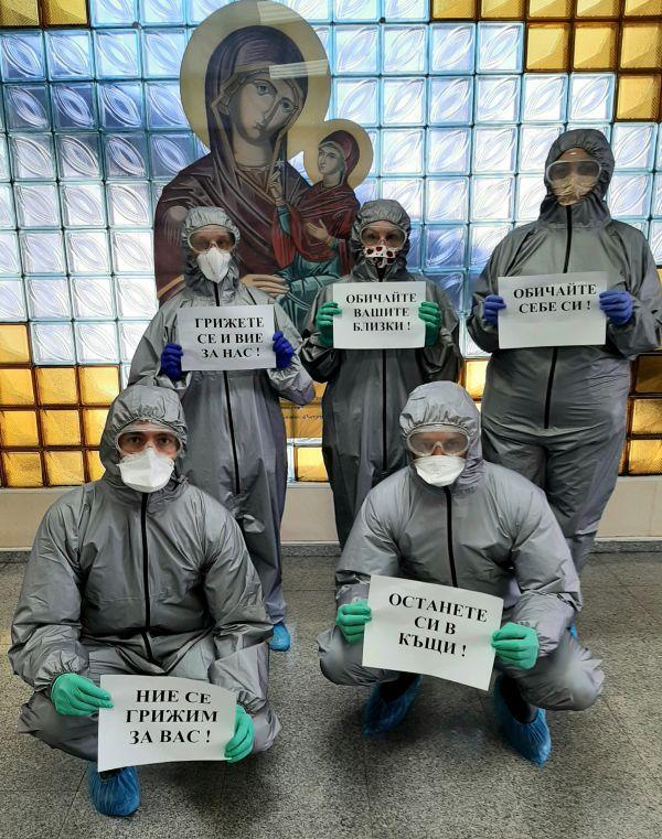 Снимка - послание от медиците в реанимацията на УМБАЛ