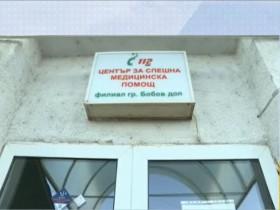 Бобов дол: Спешният център продължава да работи, търгът не се състоя