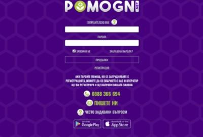 Над 1000 доброволци работят за Pomogni.net
