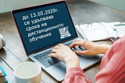 МУ-София удължи срока на дистанционното обучение