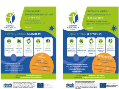Европейската седмица на общественото здраве е с акцент COVID-19